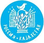 Россия-Казахстан