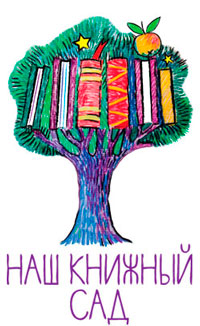 «Наш книжный сад» на Книжном салоне 2021