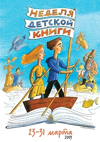 неделя детской книги 2019